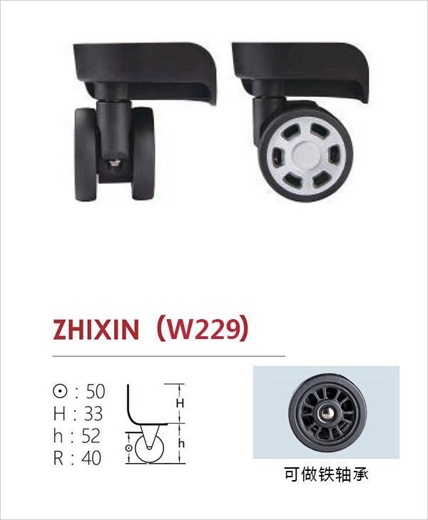 置信(W229-50S)